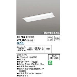【最安値挑戦!】 オーデリック(ODELIC) [XD504001P3B] LED埋込型ベースライト【送料無料】, しおみの杜 3fb1f359