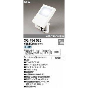 世界的に有名な オーデリック(ODELIC) [XG454025] LED投光器【送料無料】, 菊鹿町 87c771d7