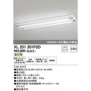 新規購入 オーデリック(ODELIC) [XL251201P2D] LEDベースライト【送料無料】, 高岡町 6f05a14f