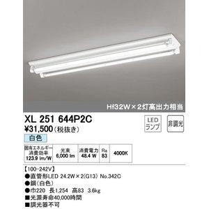 超安い オーデリック(ODELIC) [XL251644P2C] LEDベースライト【送料無料】, ギガメディア 4dbfecb2