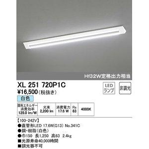 【別倉庫からの配送】 オーデリック(ODELIC) [XL251720P1C] LEDベースライト【送料無料】, ブランド買蔵 54c81eb7