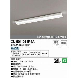 【即日発送】 オーデリック(ODELIC) [XL501011P4A] LEDベースライト【送料無料】, ナゴシ c776c0dc