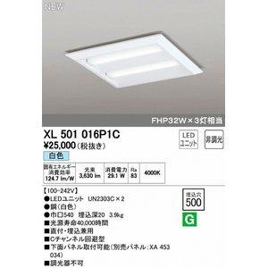 大人の上質  オーデリック(ODELIC) [XL501016P1C] LEDベースライト【送料無料】 オーデリック(ODELIC) [XL501016P1C] [XL501016P1C] LEDベースライト, 田万川町:98297331 --- agenklg.co.id