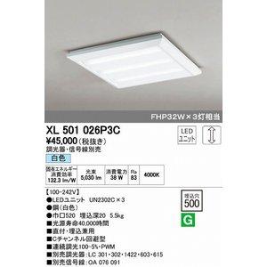 正規品! オーデリック(ODELIC) [XL501026P3C] LEDベースライト [XL501026P3C]【送料無料】 オーデリック(ODELIC) [XL501026P3C] LEDベースライト, ICEBEAR:57328781 --- dpu.kalbarprov.go.id