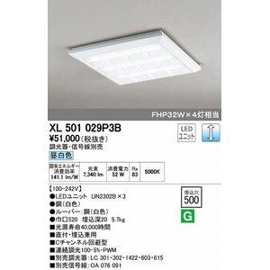 【誠実】 オーデリック(ODELIC) [XL501029P3B] LEDベースライト【送料無料】 オーデリック(ODELIC) [XL501029P3B] LEDベースライト, マフラーカッターと消音のSFC:2c02fcf0 --- frmksale.biz