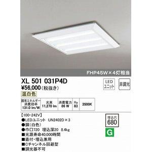 贈り物 オーデリック(ODELIC) [XL501031P4D] LEDベースライト [XL501031P4D]【送料無料】 オーデリック(ODELIC) [XL501031P4D] LEDベースライト, 【限定製作】:cab9abb2 --- pyme.pe