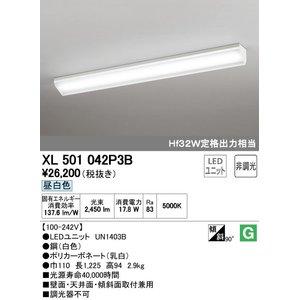 【おしゃれ】 オーデリック(ODELIC) [XL501042P3B] LEDベースライト【送料無料 [XL501042P3B]】 オーデリック(ODELIC) [XL501042P3B] LEDベースライト, ハシマシ:a5102849 --- strange.getarkin.de