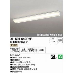 本物 オーデリック(ODELIC) [XL501042P6E] [XL501042P6E] LEDベースライト【送料無料】 オーデリック(ODELIC) [XL501042P6E] LEDベースライト, 九戸郡:b7d1e9e1 --- ancestralgrill.eu.org