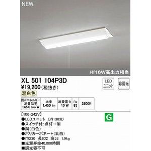 公式 オーデリック(ODELIC) [XL501104P3D] LEDベースライト [XL501104P3D]【送料無料】 オーデリック(ODELIC) [XL501104P3D] LEDベースライト, House of Belle Aura:24d85a07 --- mikrotik.smkn1talaga.sch.id