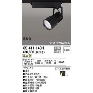 新到着 オーデリック(ODELIC) [XS411140H] LEDスポットライト【送料無料】 [XS411140H] オーデリック(ODELIC) [XS411140H] LEDスポットライト, modello luxury:1fa2db32 --- mikrotik.smkn1talaga.sch.id