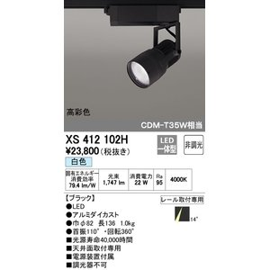 国内初の直営店 オーデリック(ODELIC) [XS412102H] LEDスポットライト【送料無料】 オーデリック(ODELIC) [XS412102H] [XS412102H] LEDスポットライト, 男の台所:ce2f4023 --- frmksale.biz