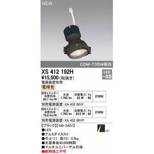 人気TOP オーデリック(ODELIC) [XS412192H] [XS412192H] LEDダウンライト オーデリック(ODELIC) [XS412192H] LEDダウンライト, 東村山市:ff9d8e30 --- ahead.rise-of-the-knights.de