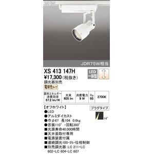 使い勝手の良い オーデリック(ODELIC) [XS413147H] LEDスポットライト【送料無料】, テレビ壁掛け専門店のカベヤ dae760c1