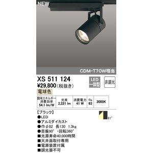 人気が高い  オーデリック(ODELIC) [XS511124] LEDスポットライト【送料無料】, イズモシ 3b695506