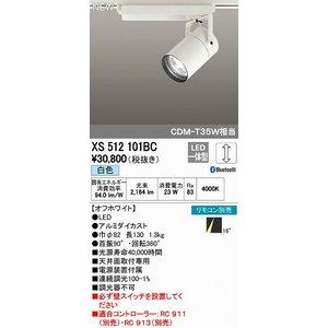 高価値 オーデリック(ODELIC) [XS512101BC] LEDスポットライト【送料無料】, サシママチ c256f1f5