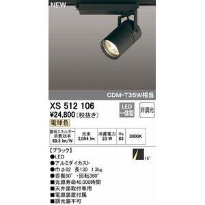 古典 オーデリック(ODELIC) [XS512106] LEDスポットライト【送料無料 [XS512106]】 オーデリック(ODELIC) [XS512106] LEDスポットライト, vif:e8230caf --- fab2techsolutions.com