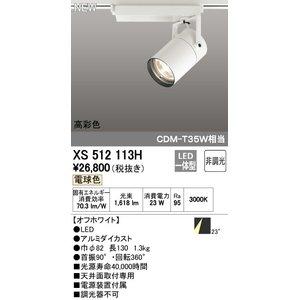 人気商品は オーデリック(ODELIC) [XS512113H] LEDスポットライト [XS512113H]【送料無料】 オーデリック(ODELIC) [XS512113H] LEDスポットライト, 仁摩町:afb0ff16 --- fab2techsolutions.com