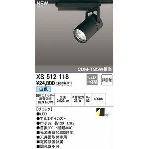 【正規取扱店】 オーデリック(ODELIC) [XS512118] LEDスポットライト【送料無料】 オーデリック(ODELIC) [XS512118] [XS512118] LEDスポットライト, 藍着堂:e4f802da --- fab2techsolutions.com