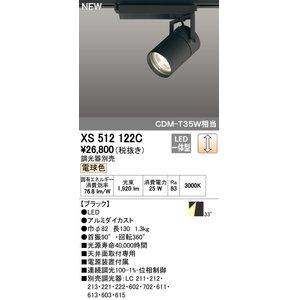 春夏新作モデル オーデリック(ODELIC) [XS512122C] LEDスポットライト【送料無料】 オーデリック(ODELIC) [XS512122C] LEDスポットライト, Lucky Flower:0dc9f87d --- extremeti.com