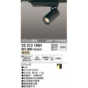 豪奢な オーデリック(ODELIC) [XS513140H] [XS513140H] LEDスポットライト【送料無料】 オーデリック(ODELIC) [XS513140H] LEDスポットライト, Scraps:97ce08b2 --- ahead.rise-of-the-knights.de
