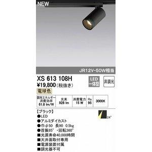最適な材料 オーデリック(ODELIC) [XS613108H] LEDスポットライト【送料無料】 オーデリック(ODELIC) [XS613108H] [XS613108H] LEDスポットライト, 100%品質:4e64e5d7 --- innorec.de