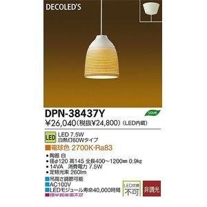 【国内正規総代理店アイテム】 大光電機(DAIKO) [DPN-38437Y] LEDペンダント LEDペンダント DPN38437Y【送料無料】 [DPN-38437Y] 大光電機(DAIKO) [DPN-38437Y] 大光電機(DAIKO) LEDペンダント DPN38437Y, 堺の刃物屋さん こかじ:c053f982 --- cartblinds.com