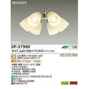 【代引可】 大光電機(DAIKO) LED灯具 [DP-37980] LED灯具 DP37980【送料無料】 大光電機(DAIKO) 大光電機(DAIKO) [DP-37980] LED灯具 [DP-37980] DP37980, カンラマチ:b93f2d87 --- mashyaneh.org