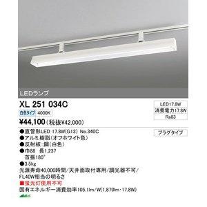 世界的に オーデリック(ODELIC) [XL251034C] ベースライト, 会津坂下町 4203aef2