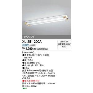 【楽天ランキング1位】 オーデリック(ODELIC) [XL251200A] ベースライト, 葛飾区 f31d7a82