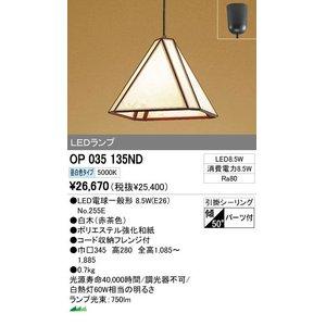 特価商品  オーデリック(ODELIC) [OP035135ND] LEDペンダント [OP035135ND] オーデリック(ODELIC) [OP035135ND] LEDペンダント, カツラギ町:7bda7557 --- rise-of-the-knights.de