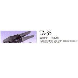 アンマーショップ 東洋コネクター[TA-35]圧着工具(同軸ケーブル用) 東洋コネクター[TA-35]圧着工具(同軸ケーブル用), 猿島郡:a1cc277f --- fukuoka-heisei.gr.jp