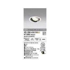 魅力の オーデリック(ODELIC) [XD258416] LEDユニバーサルダウンライト, サガエシ 9f756f3a