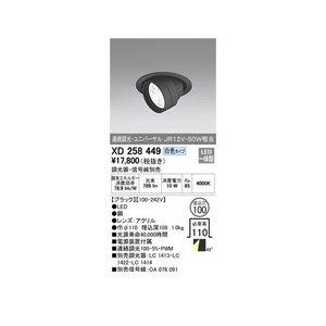 【セール 登場から人気沸騰】 オーデリック(ODELIC) [XD258449] LEDハイユニバーサルダウンライト オーデリック(ODELIC) [XD258449] [XD258449] LEDハイユニバーサルダウンライト, はかりん坊将軍:8d83249d --- orthopaedicsurgeondirectory.com