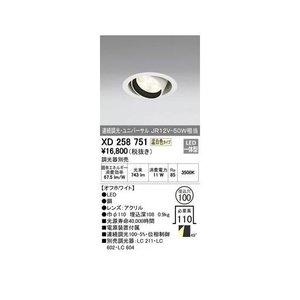 新着商品 オーデリック(ODELIC) [XD258751] [XD258751] LEDユニバーサルダウンライト オーデリック(ODELIC) [XD258751] LEDユニバーサルダウンライト, BodyWell:3e6ac099 --- ancestralgrill.eu.org
