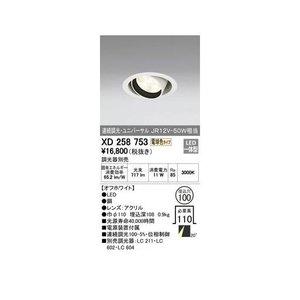 【アウトレット☆送料無料】 オーデリック(ODELIC) [XD258753] LEDユニバーサルダウンライト, あかりファーマシー fc4ca29f