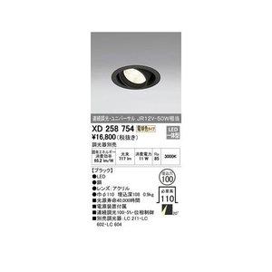 注目ブランド オーデリック(ODELIC) [XD258754] LEDユニバーサルダウンライト, クイーンアイズ c5326bfe
