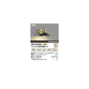【大特価!!】 コイズミ照明 [AB43548L] LEDブラケット【送料無料】, 油彩画SHOP ART 4adebb01