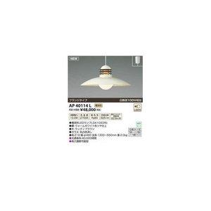 史上一番安い コイズミ照明 [AP40114L] コイズミ照明 LEDペンダント【送料無料】 コイズミ照明 [AP40114L] LEDペンダント【送料無料 [AP40114L]】, 駒ヶ根市:711cf6e9 --- innorec.de