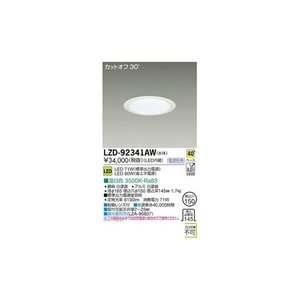 【通販 人気】 大光電機(DAIKO) [LZD-92341AW] LEDダウンライト LZD92341AW【送料無料】, 玖珂町 0b4fec86