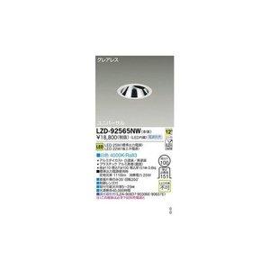 高級素材使用ブランド 大光電機(DAIKO) [LZD-92565NW] LEDダウンライト LZD92565NW【送料無料】 [LZD-92565NW] 大光電機(DAIKO)[LZD-92565NW]LEDダウンライトLZD92565NW【送料無料】, きものレンタル さくら:fc410ff9 --- cartblinds.com