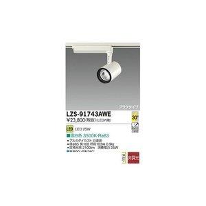 日本製 大光電機(DAIKO) [LZS-91743AWE] LEDスポットライト LZS91743AWE【送料無料】, 岩船郡 33116a07