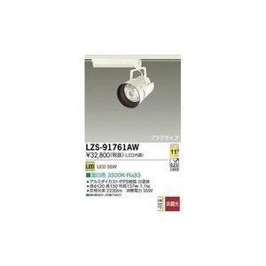 大人女性の 大光電機(DAIKO) [LZS-91761AW] LEDスポットライト LZS91761AW【送料無料】 大光電機(DAIKO)[LZS-91761AW]LEDスポットライトLZS91761AW【送料無料 [LZS-91761AW]】, ニシモロカタグン:8f0a4c82 --- cartblinds.com