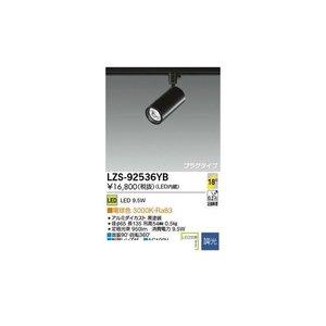 卸売 大光電機(DAIKO) [LZS-92536YB] LEDスポットライト LZS92536YB【送料無料】, だっちょん先生 2fd425b5