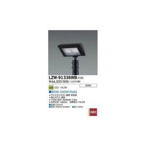 【ギフ_包装】 大光電機(DAIKO) [LZW-91336WB] [LZW-91336WB] LED灯具 LED灯具 LZW91336WB【送料無料】 大光電機(DAIKO)[LZW-91336WB]LED灯具LZW91336WB【送料無料】, クセグン:ecec6502 --- rise-of-the-knights.de