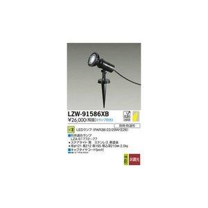 輝く高品質な 大光電機(DAIKO) [LZW-91586XB] LED屋外スパイクライト LZW91586XB【送料無料 [LZW-91586XB]】 大光電機(DAIKO)[LZW-91586XB]LED屋外スパイクライトLZW91586XB【送料無料】, ヒタチナカシ:3274f268 --- eva-dent.ru