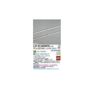 【超歓迎された】 大光電機(DAIKO) [LZY-91385WTE] LED間接照明 LZY91385WTE, ミナミウオヌマグン cee5b10d