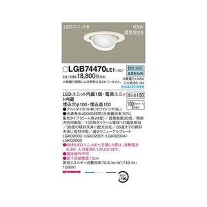 お買い得モデル パナソニック [LGB74470LE1] LEDダウンライト100形集光 パナソニック 昼白色 パナソニック[LGB74470LE1]LEDダウンライト100形集光昼白色, セレクトショップ マハロ:8ef23b94 --- rise-of-the-knights.de
