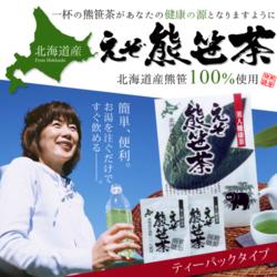 美人健康茶えぞ熊笹茶8パック 袋杜仲茶・シモン茶・ウーロン茶より飲みやすい【送料無料】