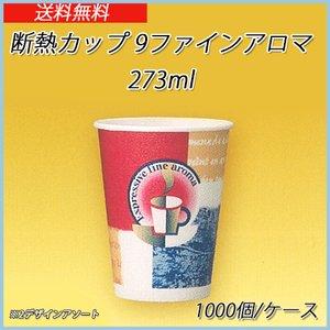 【即発送可能】 【日本デキシー】 断熱カップ 9 ファインアロマ 273ml (1000個) 【77Ψ/GDNC09AR/ホット用/紙コップ/紙カップ/コーヒー/使い捨て】, ALEX PC 56145563