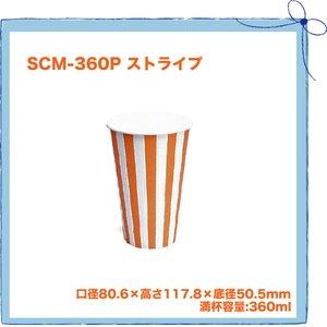 ファッション 紙コップ SCM-360P ストライプ (1400個) (1400個) SCM-360P 送料無料 紙コップ 送料無料♪使い捨て ドリンク コップ カップ テイクアウト 自販機 紙容器 ファーストフード 業務用 からあげ, ハッピーランド:df4160b2 --- mashyaneh.org